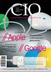 Журнал CIO (Chief Information Officer / Руководитель информационной службы)