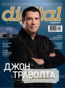 Журнал Digital Magazine (Russian Digital)
