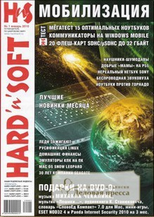 Журнал Hard'N'Soft +DVD