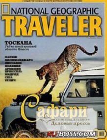 Журнал National Geographic Traveler