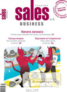Журнал Sales business / Продажи