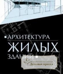 Архитектура жилых промышленных и