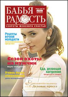 Журнал бабье царство рубрика знакомства знакомства с номерами моб.т