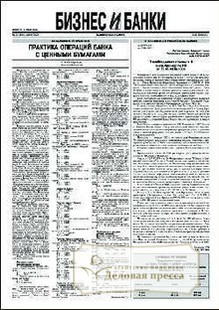 Газета бизнес и банки