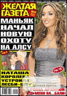 zheltaya-pressa