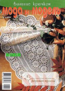 Мода и модель вязание крючком журнал