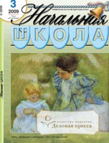 Журнал Начальная школа - первое ...