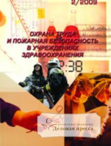 команду сетевой охрана труда пожарная безопасность литература организуется всех