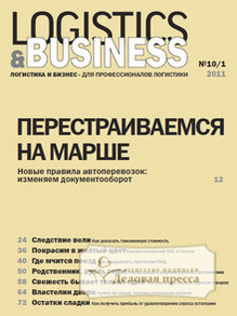 Журнал Logistics & Business / Логистика и бизнес