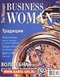 Журнал Business Woman