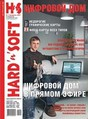 Журнал Hard'N'Soft +CD