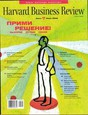 Журнал Harvard Business Review – Россия