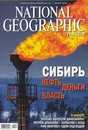 Журнал National Geographic Россия