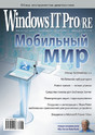 Журнал Windows IT Pro/RE
