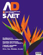 На журнал ландшафтная архитектура