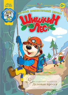 Шишкин Лес - детский познавательный журнал