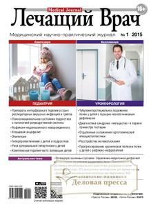 журнал врач