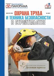 Реферат Безопасность труда на предприятии vinyl fest ru Банк  Охрана труда и техника безопасности на предприятии курсовая