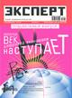 Журнал Эксперт №30/2017