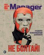 Журнал IT Manager / Администратор информационных технологий / Information Technologies Manager