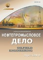 Журнал Нефтепромысловое дело / Oilfield Engineering